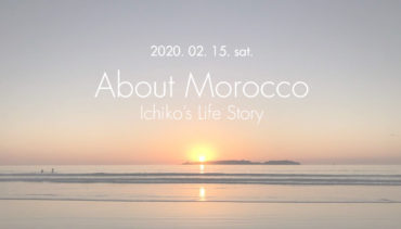 【About Morocco / Ichiko's Life Story】