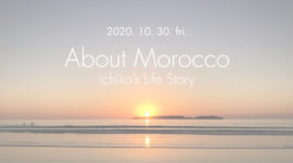 【About Morocco / Ichiko's Life Story 4】