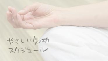 やさしい氣功 2017.09