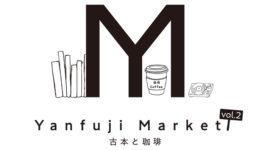yanfuji market 古本と珈琲