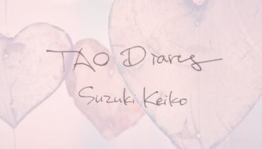 Tao Diary vol.12